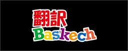 英語・中国語翻訳