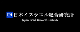 日本イスラエル総合研究所