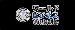 海外向けホームページ制作