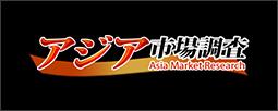アジア市場調査