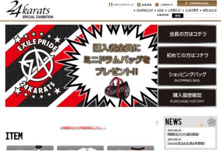 24karats 受注会特設サイト