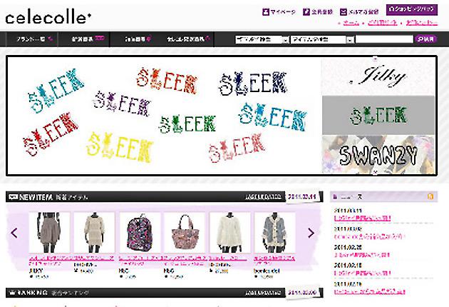 celecolle オンラインショップのイメージ