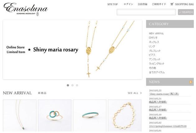 Enasoluna オンラインショップのイメージ