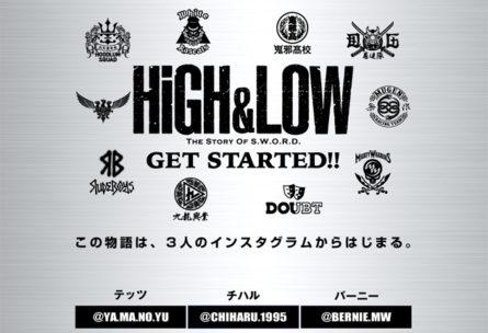 HiGH&LOW ティザーサイト
