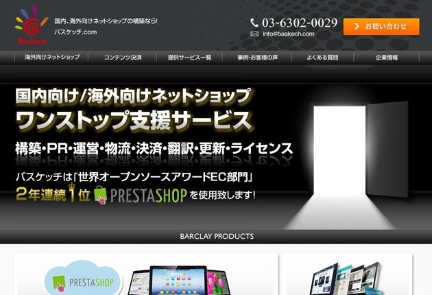 バスケッチ.comのイメージ