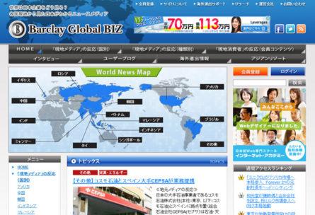 BarclayGlobal BIZ