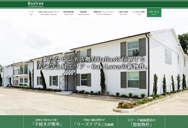 Boxtree Condominiumsのイメージ