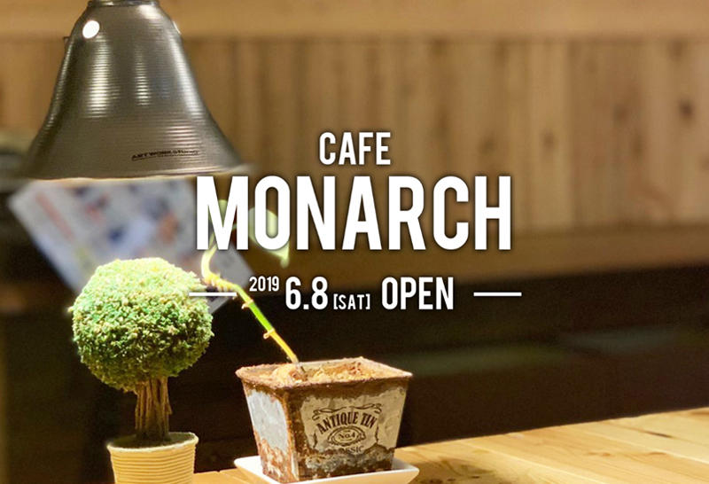 cafe Monarchのイメージ