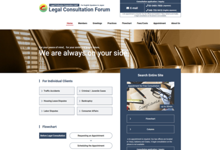 Legal Consultation Forum