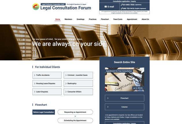 Legal Consultation Forumのイメージ