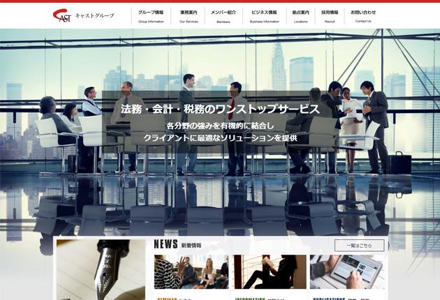 キャストグループ コーポレートサイトのイメージ
