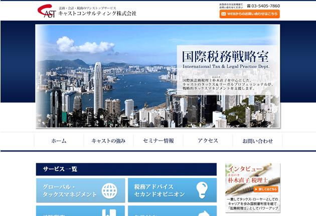 キャスト国際税務戦略室のイメージ