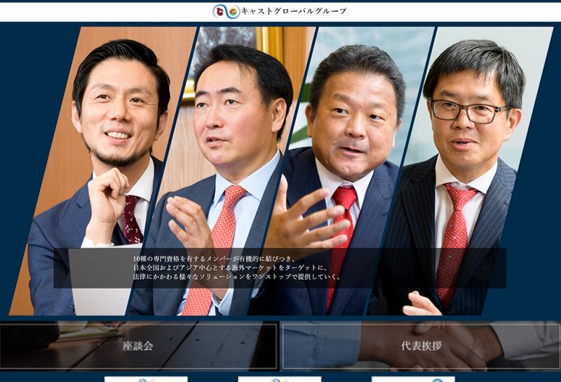 キャストグローバルグループのイメージ