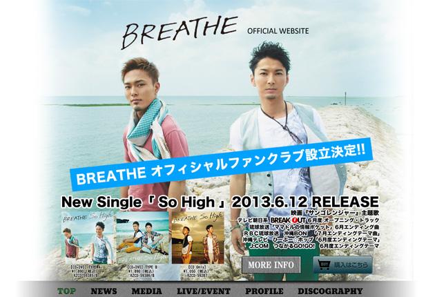 BREATHEのイメージ