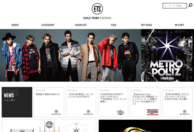 EXILE TRIBE STATIONのイメージ