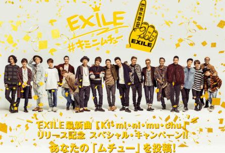 EXILE 「ki・mi・ni・mu・chu」キャンペーンサイト