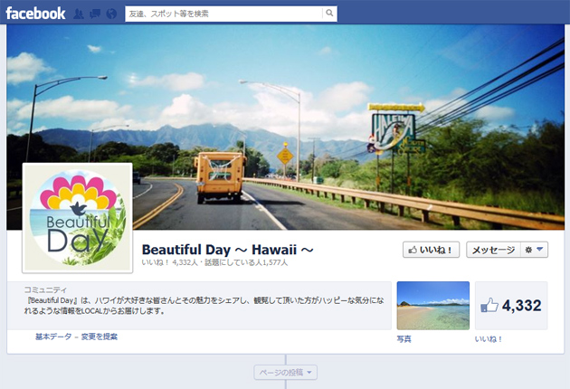 Beautiful day ~Hawaii~ Facebookのイメージ