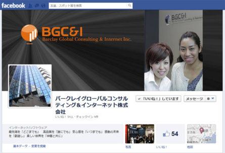 BGC&Iコーポレート Facebook