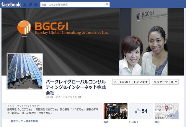 BGC&Iコーポレート Facebookのイメージ