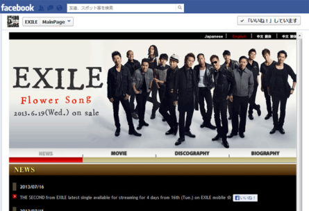 EXILE official Facebook(英語・中文繁体・中文簡体)