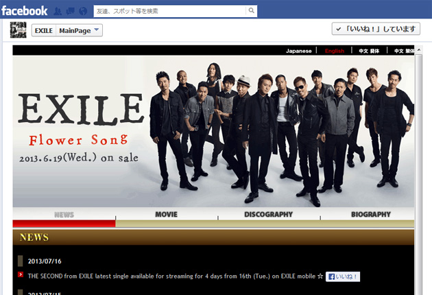 EXILE official Facebook(英語・中文繁体・中文簡体)のイメージ