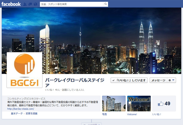 Barclay-Stasia Facebookのイメージ