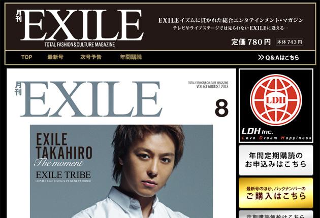 月刊EXILEのイメージ