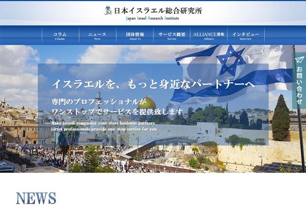 日本イスラエル総合研究所のイメージ