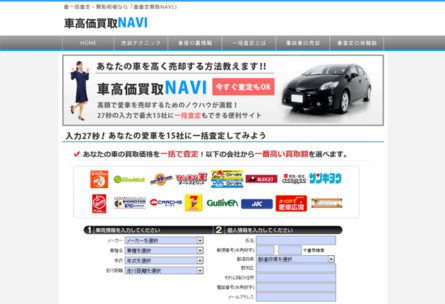 車高値買取NAVI