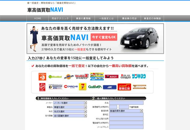 車高値買取NAVIのイメージ