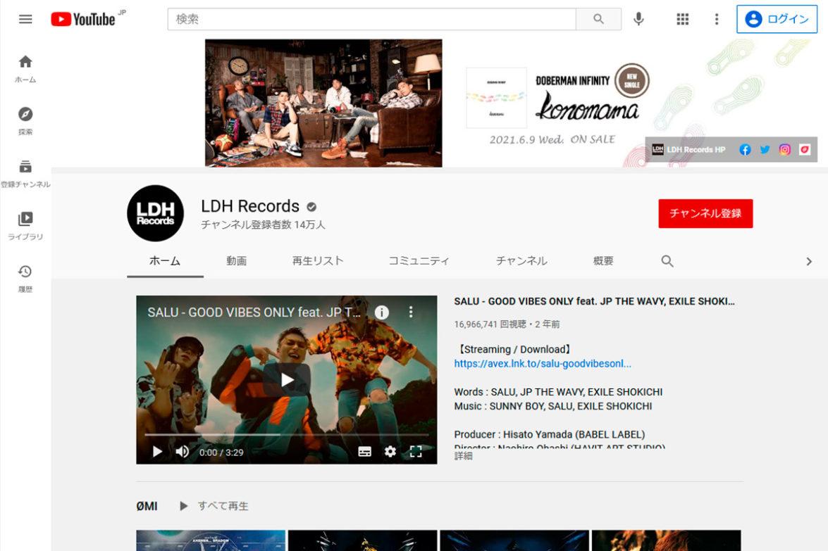LDH Records YouTubeチャンネルのイメージ