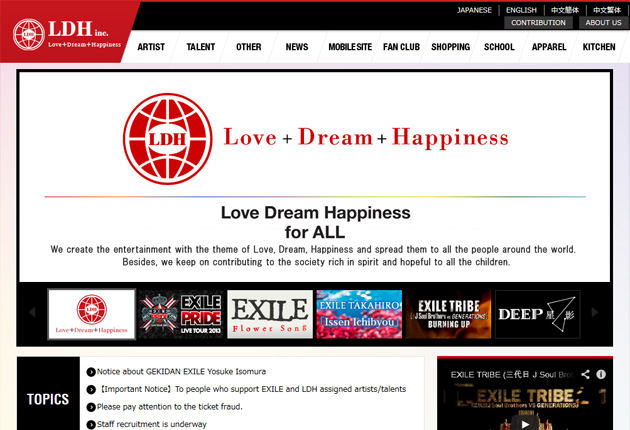 LDH オフィシャルサイト(英語・中文繁体・中文簡体)のイメージ