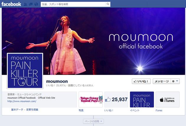 moumoon official Facebook(英語・中文繁体・中文簡体)のイメージ