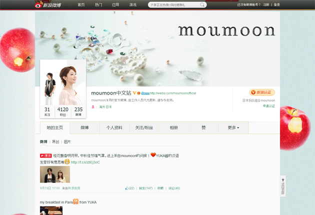 moumoon official weibo(簡体字)のイメージ