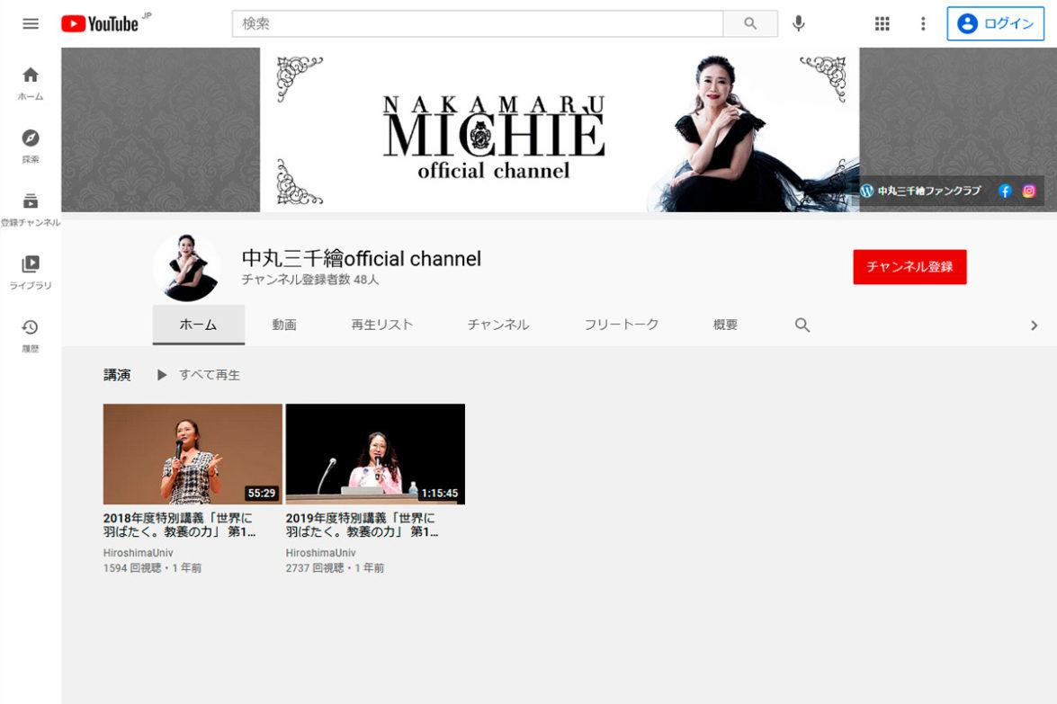 中丸三千繪オフィシャルYoutubeチャンネルのイメージ