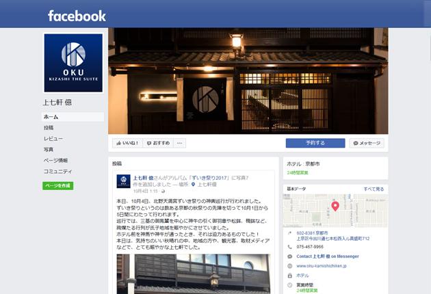上七軒 億 Facebookのイメージ