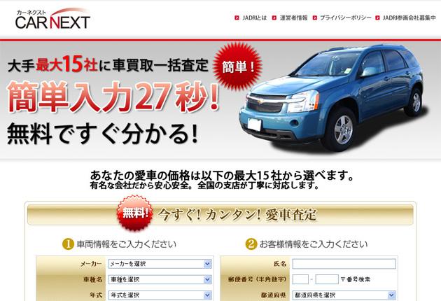 CAR-NEXTのイメージ