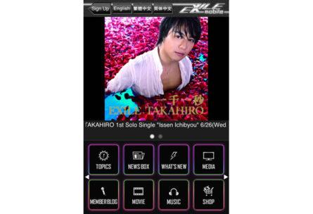 EXILE mobile GLOBAL(英語・中文繁体・中文簡体)