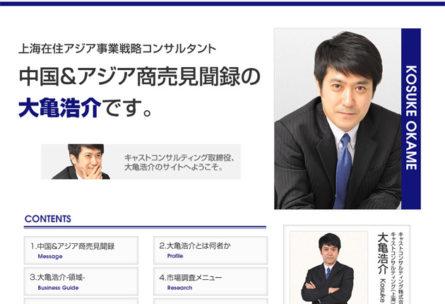 大亀浩介.com
