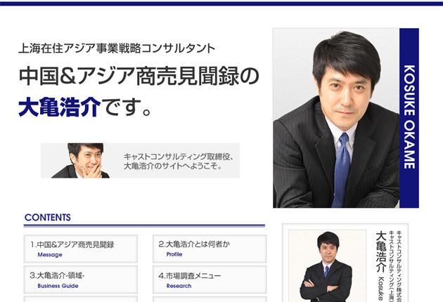 大亀浩介.comのイメージ