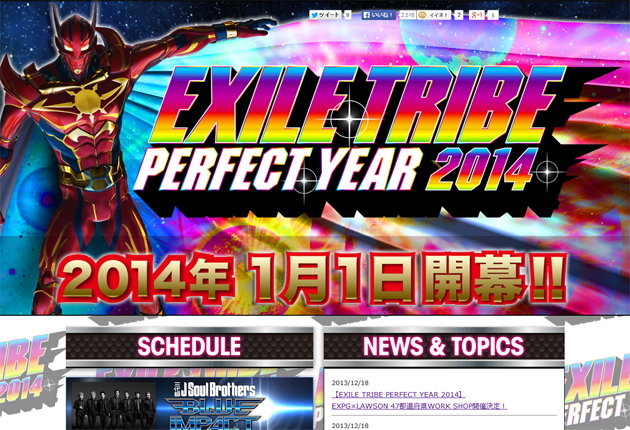 EXILE TRIBE PERFECT YEAR 2014 特設サイトのイメージ