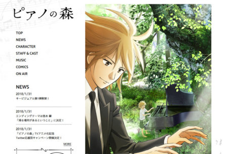 TVアニメ「ピアノの森」オフィシャルサイト
