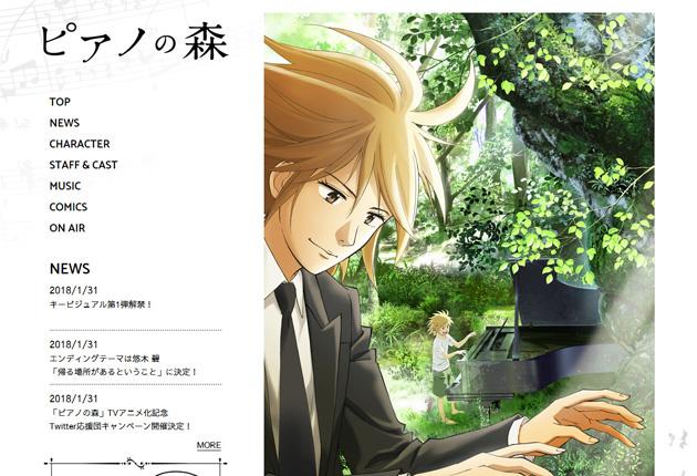 TVアニメ「ピアノの森」オフィシャルサイトのイメージ