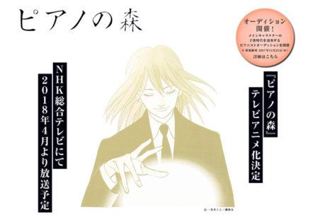 TVアニメ「ピアノの森」ティザーサイト