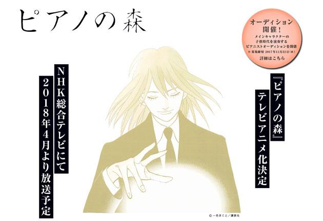 TVアニメ「ピアノの森」ティザーサイトのイメージ