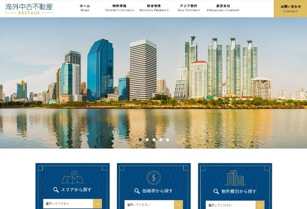 海外中古不動産-RESTAGE-のイメージ