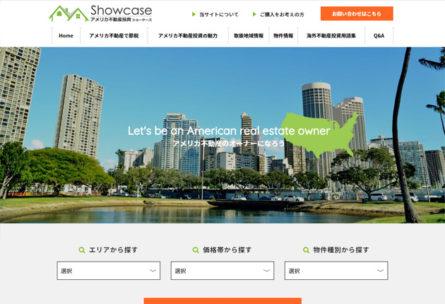 アメリカ不動産投資Showcase