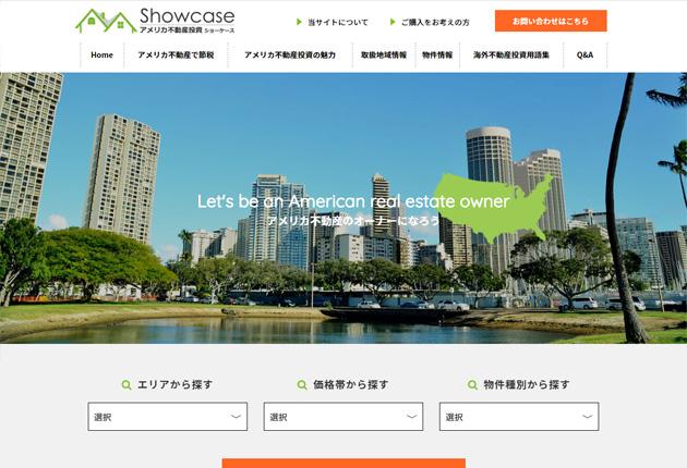 アメリカ不動産投資Showcaseのイメージ