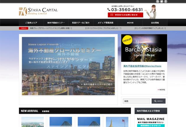 ステイジア・キャピタル コーポレートサイトのイメージ