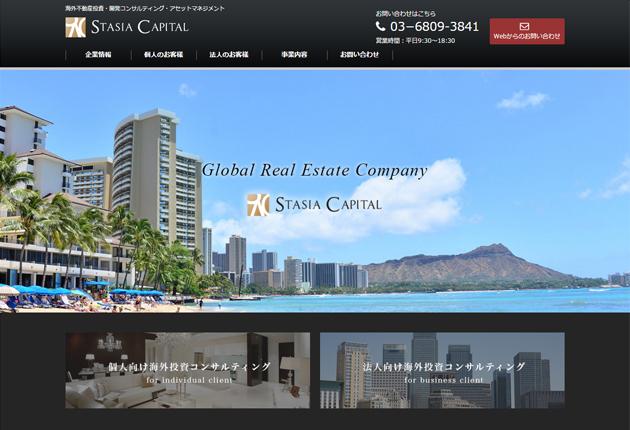 ステイジアキャピタルホールディングス コーポレートサイトのイメージ